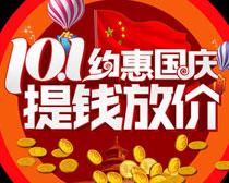 约惠国庆吊旗海报设计PSD素材