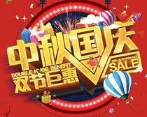 中秋国庆购物海报设计PSD素材