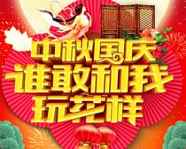 中秋国庆低价促销海报设计PSD素材