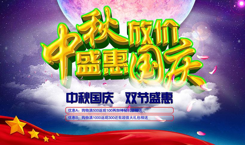 中秋放价盛惠国庆海报设计PSD素材