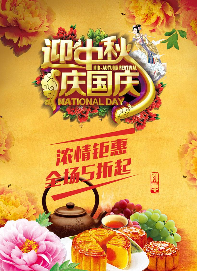 迎中秋庆国庆宣传海报设计psd素材
