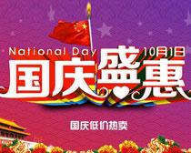 国庆盛惠海报背景设计PSD素材