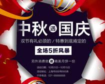 中秋国庆创意海报PSD素材
