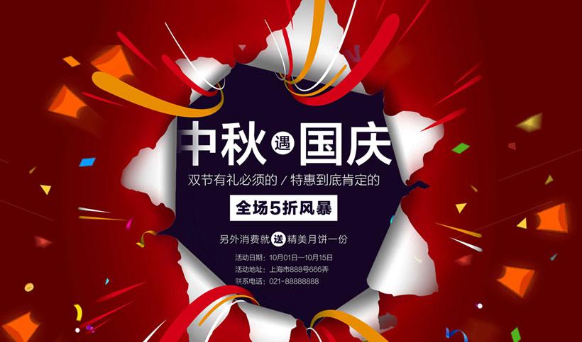 中秋国庆创意海报psd素材图片
