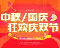 中秋国庆双节狂欢海报PSD素材