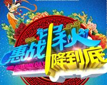 惠战中秋海报设计PSD素材