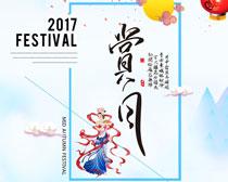 赏月中秋节海报设计PSD素材