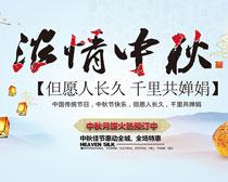 浓情中秋节日海报设计PSD素材