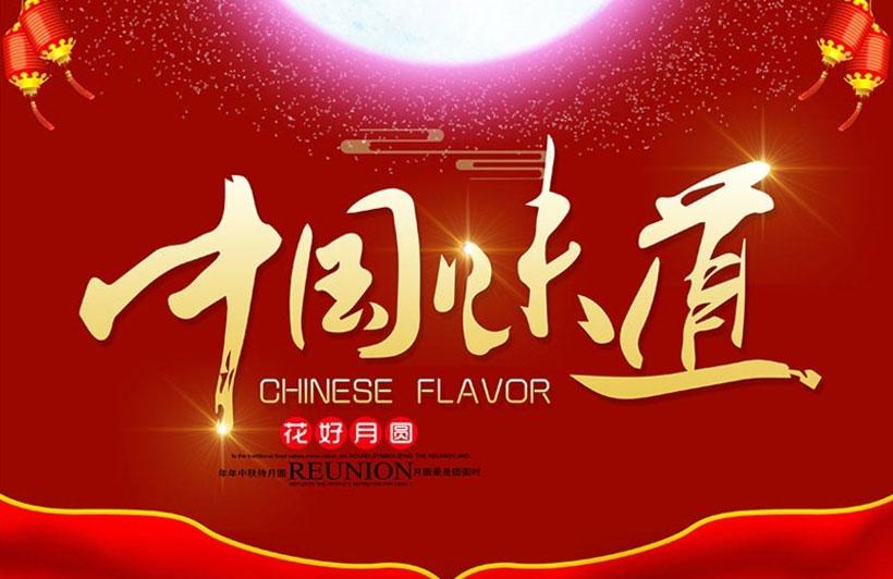 中国味道中秋节海报设计PSD素材