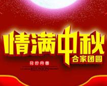 情满中秋节日海报设计PSD素材