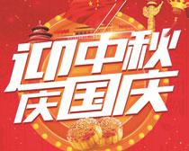 迎中秋庆国庆宣传海报PSD素材