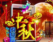 中秋团圆惠购物海报PSD素材
