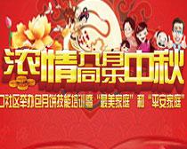浓情九月同乐中秋海报设计PSD素材