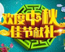 欢度中秋佳节献礼活动海报设计PSD素材