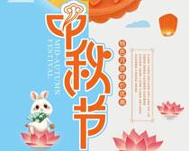 中秋节宣传单设计PSD素材