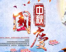 国庆中秋海报背景PSD素材