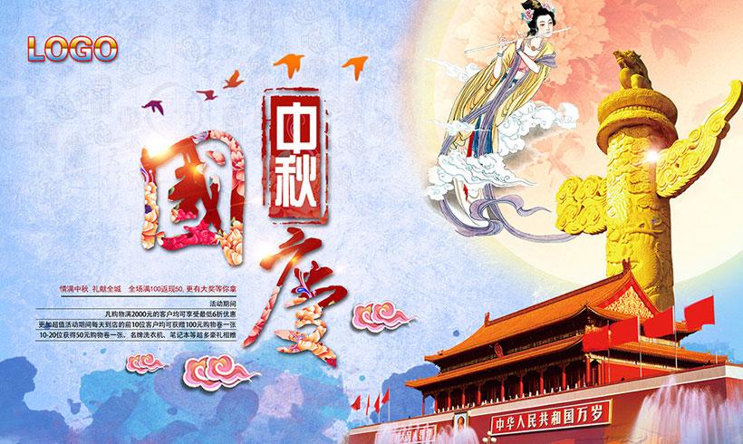 关键字: 中秋节国庆情满中秋赏月中秋节海报购物海报促销海报宣传海