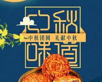 中秋味道月饼海报设计PSD素材