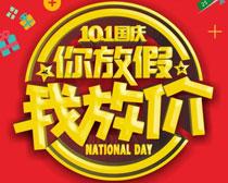 国庆节放价促销海报矢量素材