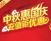 中秋惠国庆海报设计矢量素材