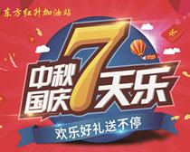 中秋国庆7天乐海报设计矢量素材