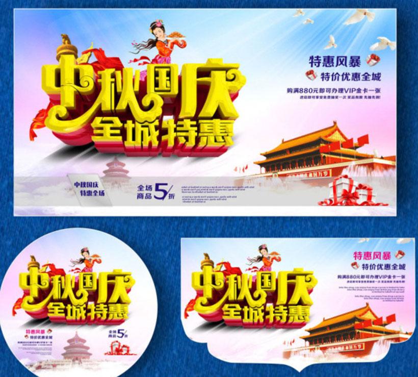 中秋国庆全城特惠海报设计矢量素材