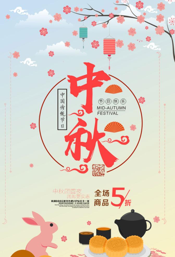 中秋节日快乐海报设计矢量素材