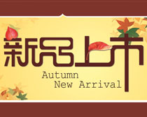 秋季新品上市海报矢量素材