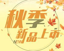 秋季新品上市宣传海报矢量素材