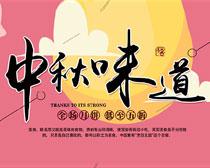 中秋味道淘宝中秋节海报PSD素材