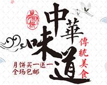 中华味道淘宝中秋节海报PSD素材