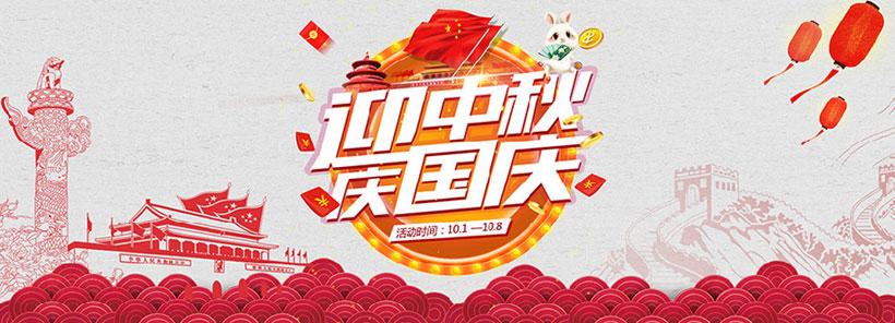 迎中秋庆国庆淘宝海报设计PSD素材