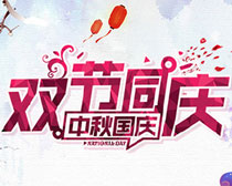 淘宝中秋双节同庆淘宝促销海报设计PSD素材