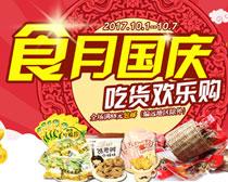 国庆淘宝零食促销海报设计PSD素材