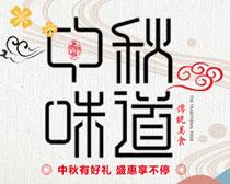 淘宝中秋节促销海报PSD素材