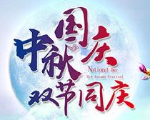 淘宝中秋国庆双节促销海报设计PSD素