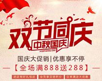 中秋节国庆节双节同庆海报设计PSD素材