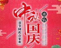 浓情中秋国庆海报设计PSD素材