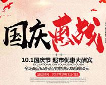 国庆惠战购物海报PSD素材