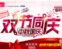 中秋国庆双节海报设计PSD素材