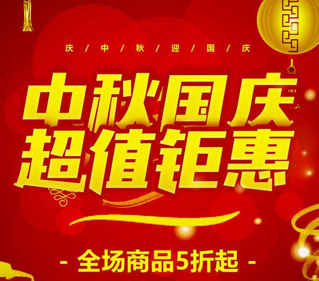 中秋国庆超值钜惠海报设计PSD素材