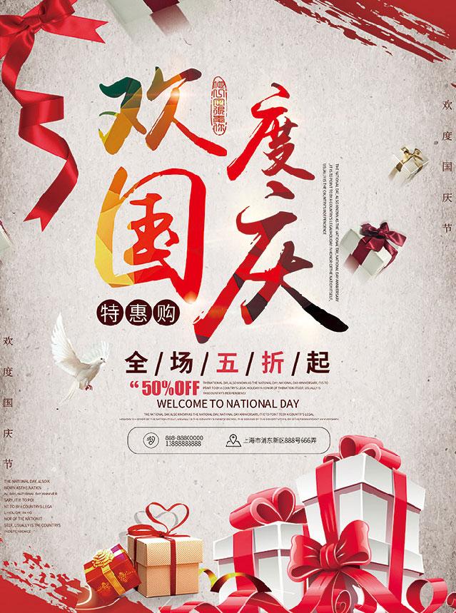 关键字: 国庆节中秋节中秋佳节情满双节国庆购物海报促销海报宣传