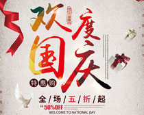 欢度国庆宣传单设计PSD素材