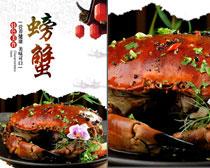美味大榜蟹海报设计PSD素材