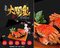 中华美食大榜蟹海报设计PSD素材