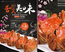舌尖美味大闸蟹海报设计PSD素材