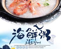 海鲜粥美食宣传海报PSD素材