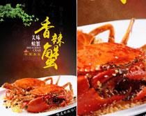 香辣蟹美食宣传海报PSD素材