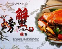 美味螃蟹海报PSD素材