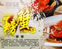 千年传承美食大闸蟹海报设计PSD素材